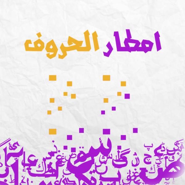 Raining Arabic Letters